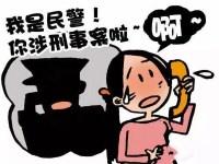 """广州两天3老人被骗490余万 嚣张骗子冒充""""公检法"""""""