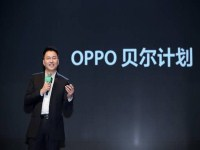 OPPO正式启动贝尔计划 赋能全球年轻科技人才成长