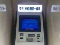 深圳将增设286台港澳通行证自助签注设备