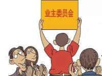 """深圳实行业主微信打分""""差评""""物管将上""""黑榜"""""""