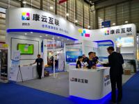 康云互联携CONIN云检测系统亮相第二十届高交会