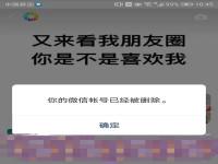 微信多功能出现故障 腾讯:已全部恢复