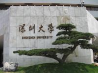 2019年中国最好大学排名出炉 深大提升33名进步最大