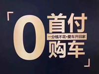 """骗子设""""零首付购车""""局 多位深圳市民上当受骗"""