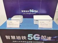 深圳地铁试行5G超宽带车地无线通信 助力智慧交通