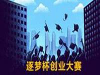 """深圳""""逐梦杯""""大学生创新创业大赛复赛即将开赛"""