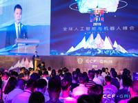 2019 CCF-GAIR全球人工智能与机器人峰会开幕