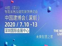 中国建博会再下一城 首届中国建博会将在深圳举行