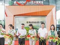 深圳福田红树林生态公园科普展馆揭开面纱