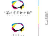 """2019年""""深圳市民讲外语""""英语大赛完美收官"""
