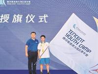 第三届腾讯粤港澳大湾区青年营在深圳七星湾开营