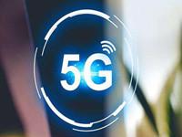 中国联通研究院院长张云勇:中国5G频率全球最好