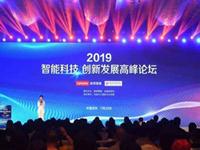 首届智能科技创新发展高峰论坛在深圳举行