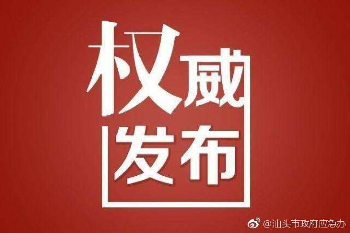 汕头财政局拨付救灾补助资金