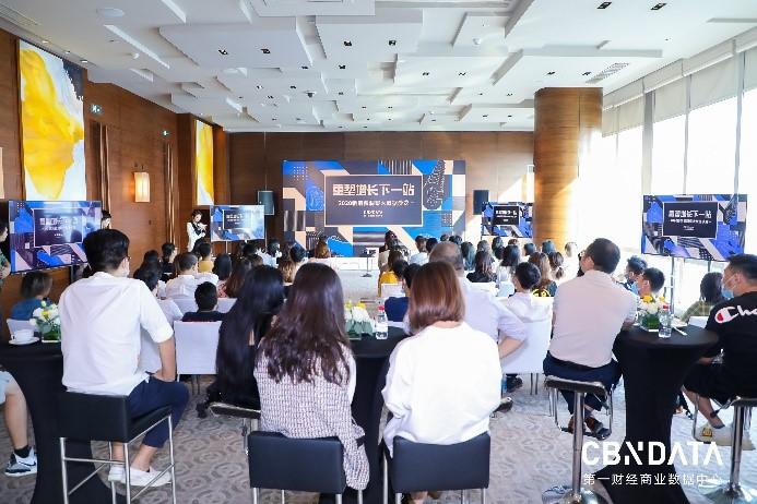 第一财经商业数据中心于广州举办2020新消费洞察大数据沙龙
