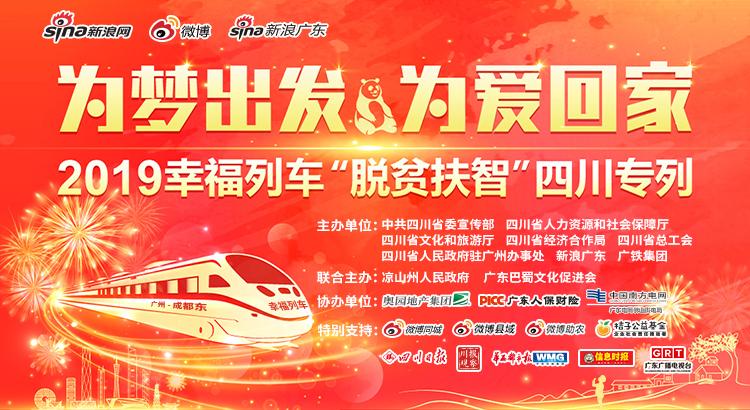 """2019幸福列车""""脱贫扶智""""四川专列乘车名单公布"""