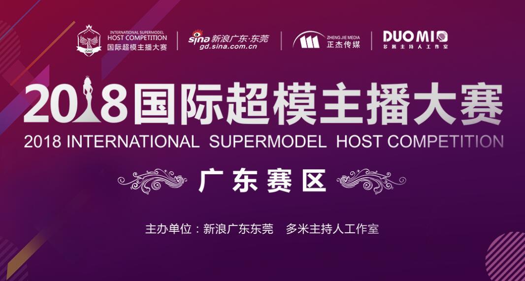 2018国际超模主播大赛