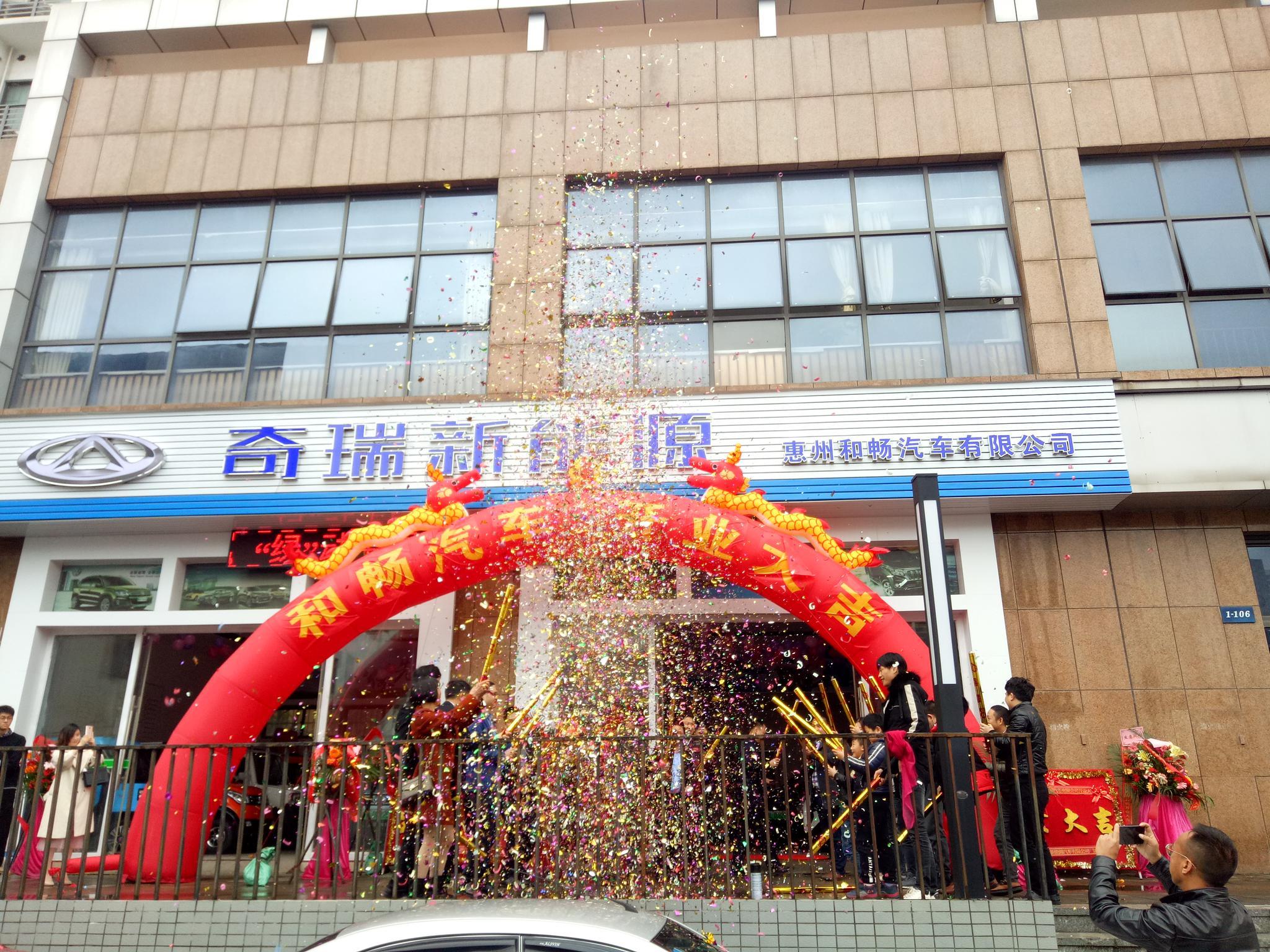 惠州奇瑞新能源汽车二网店登陆河南岸