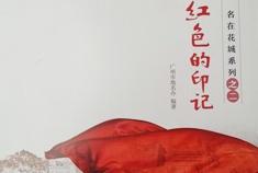 广州地名文化《红色的印记》出版发行