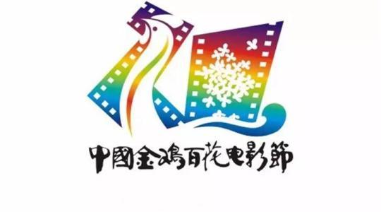 第27届金鸡百花电影节将至