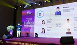 国际大学金融科技创新大赛暨金融科技论坛成功举办