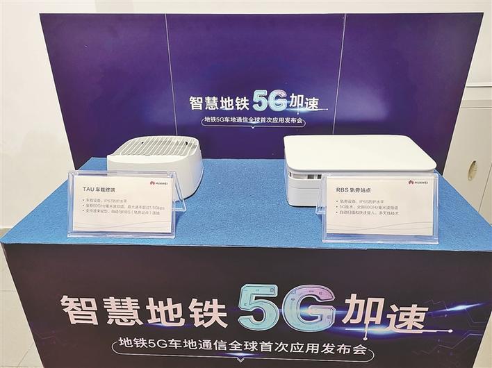 """深圳:5G""""神速""""首次应用于城市轨道交通"""