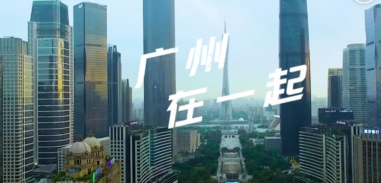 《广州 在一起》!谨以此片,献给在这里逐梦前行的你