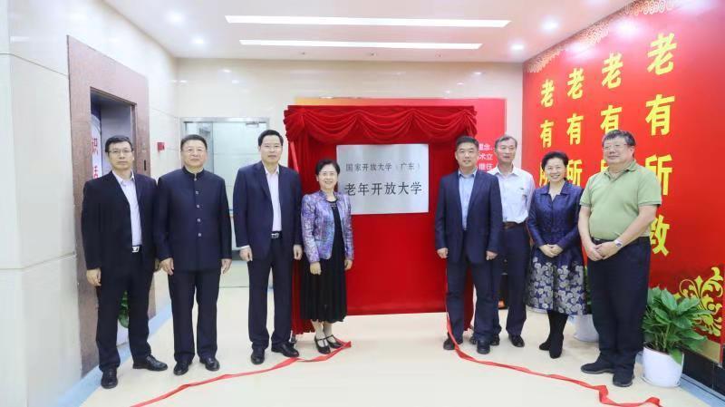国家开放大学(广东)老年开放大学揭牌仪式