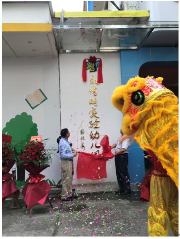 广东阳江市江城区的永博明实验幼儿园正式开园