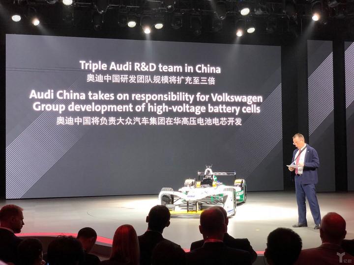 奥迪中国将负责大众汽车集团在华高压电池电芯开发