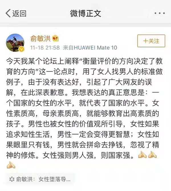 俞敏洪11月18日微博。