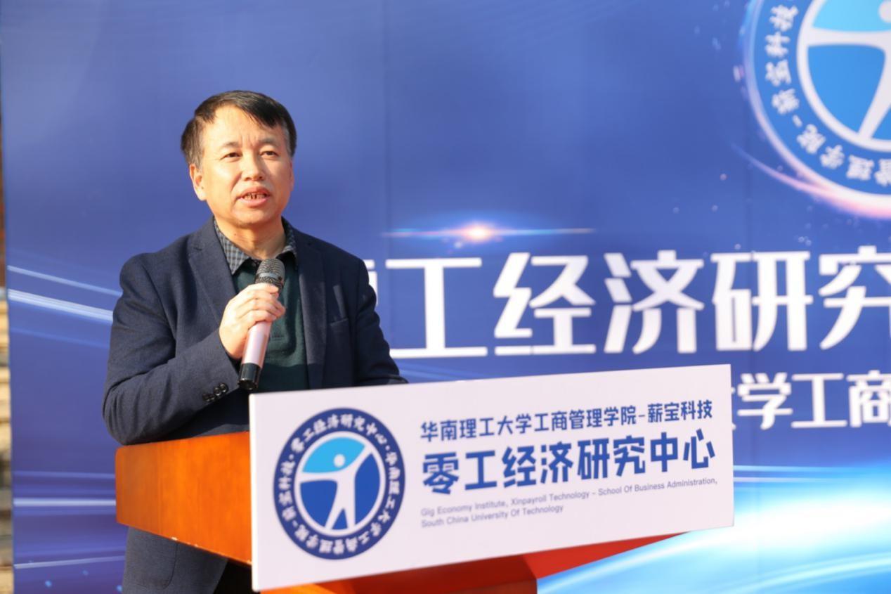 华南理工大学工商管理学院院长张卫国教授在成立仪式中致辞