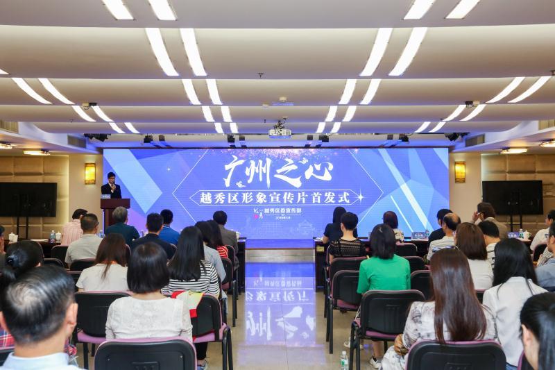 越秀区形象宣传片《广州之心》正式发布