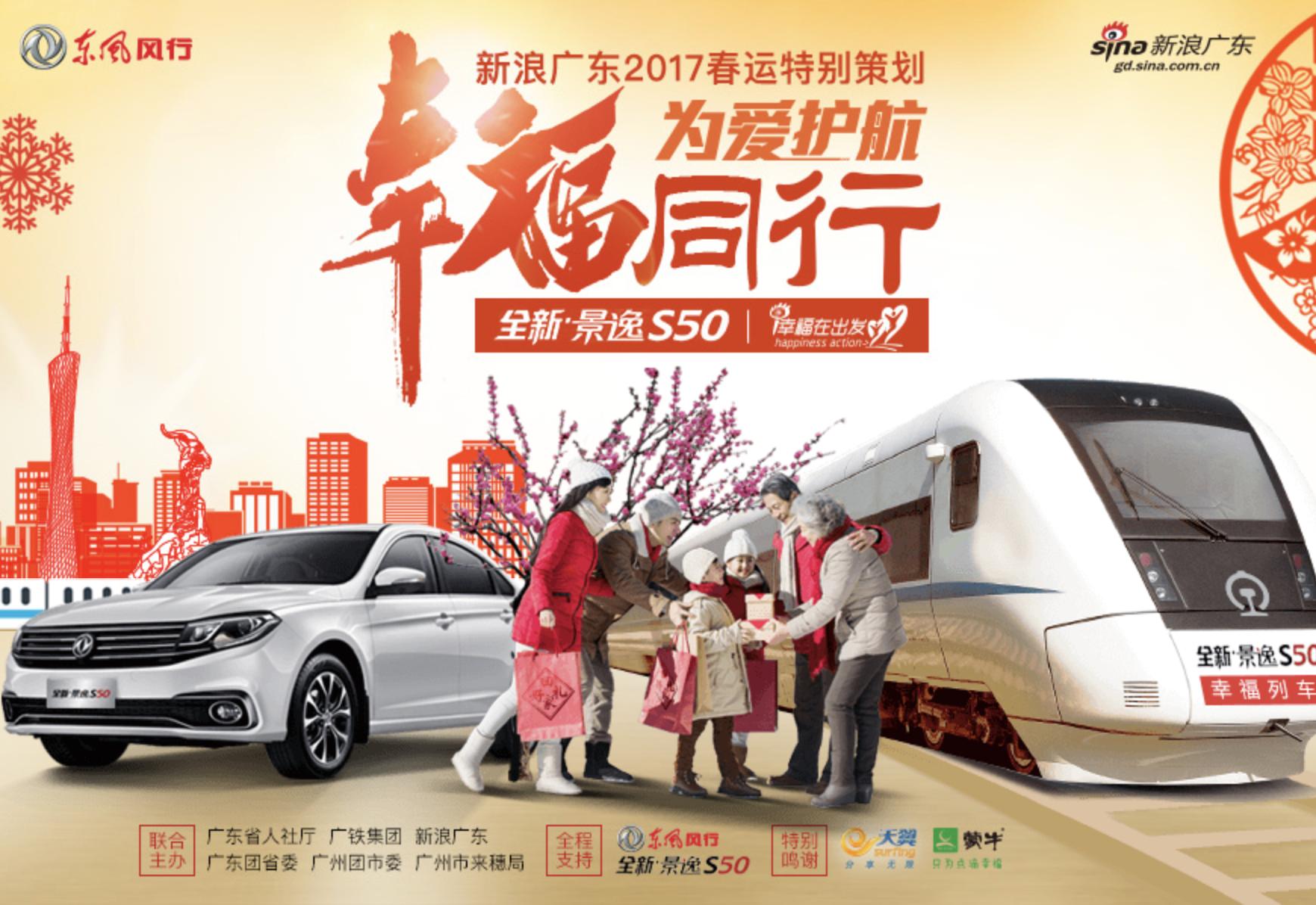 2017广东春运:幸福同行