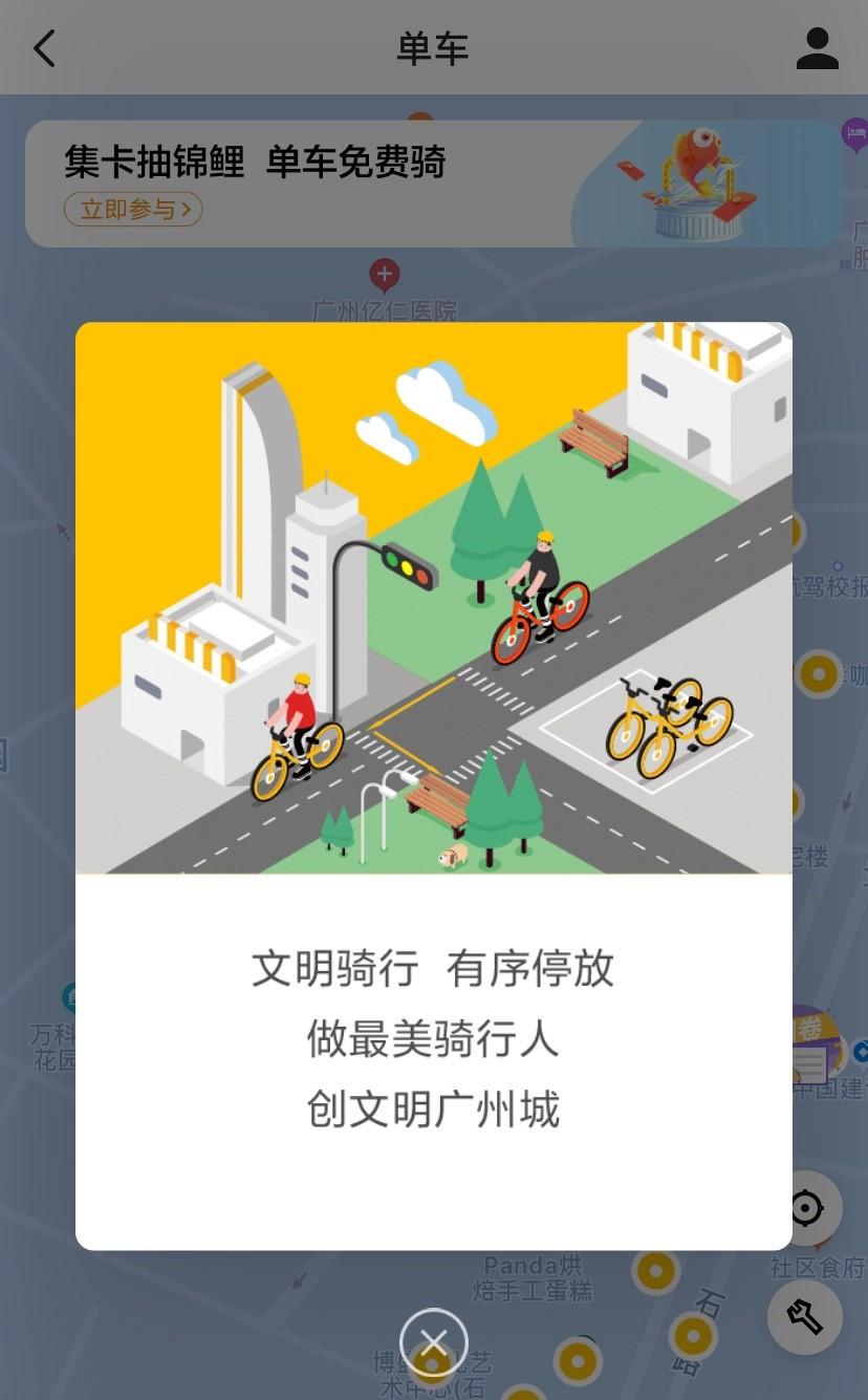 美团单车广州开展专项教育行动 一用户三次违停被封号半年