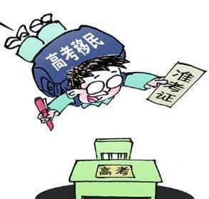 """广东防范打击""""高考移民"""""""