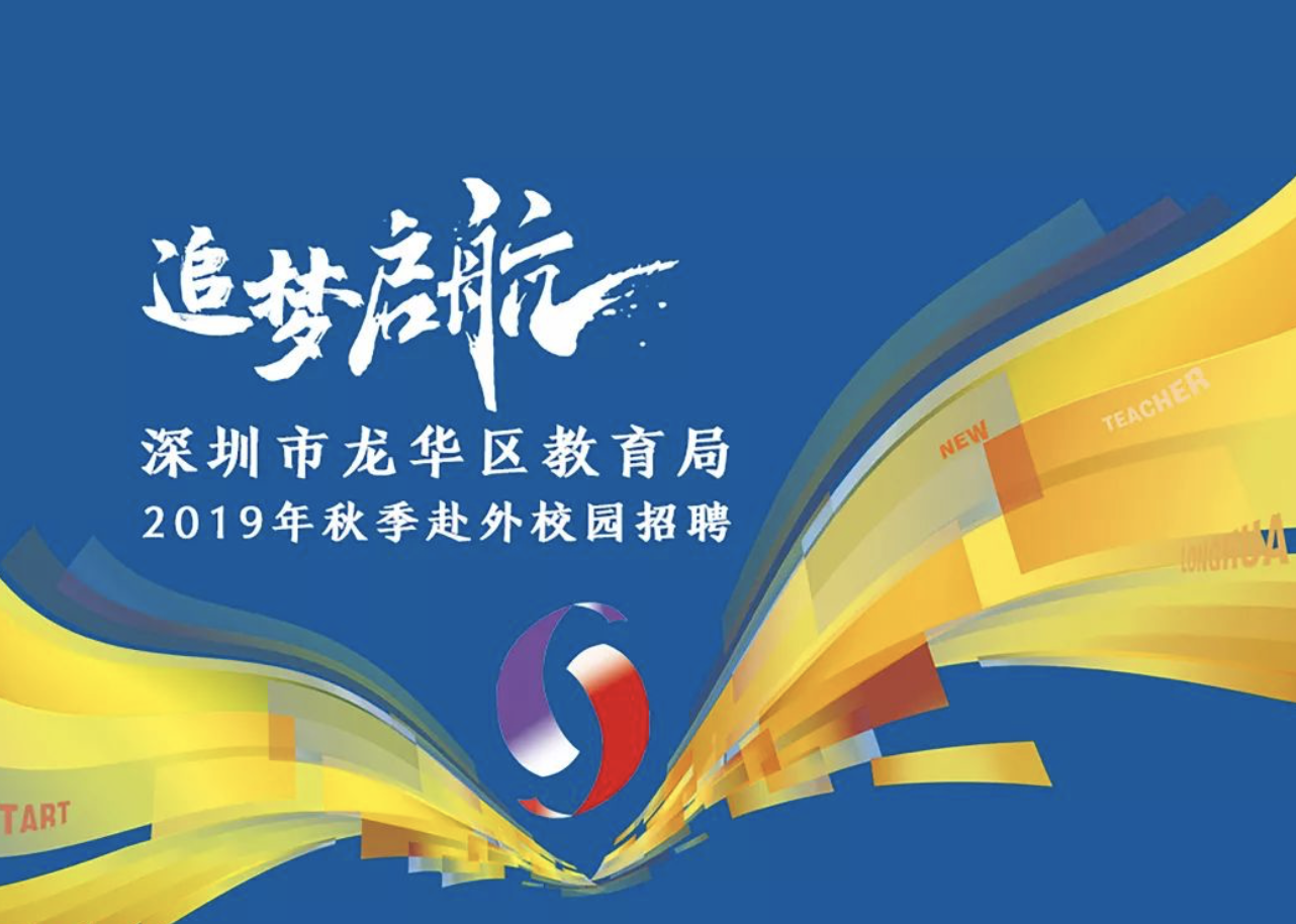 深圳龙华30万年薪揽应届生当教师