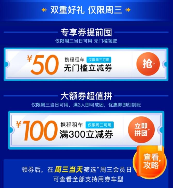 """租车自驾游价格低至1元 携程租车发布""""周三会员日""""优惠活动"""