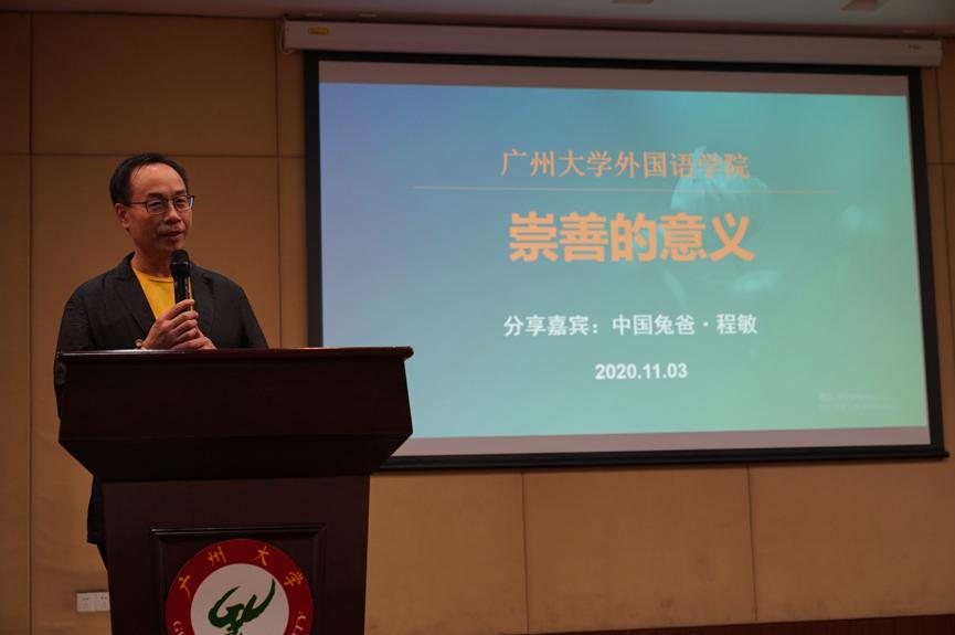 中国兔爸走进高校与学子分享《崇善的意义》