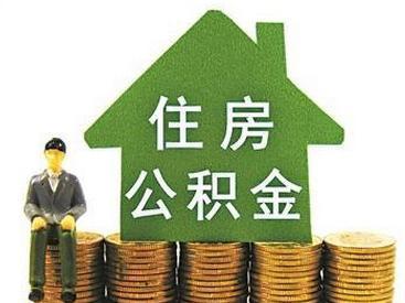 广州住房公积金缴存7.1起调整 缴存基数提至24654元