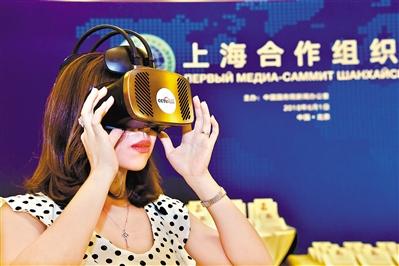 广州声音唱响上海合作组织首届媒体峰会
