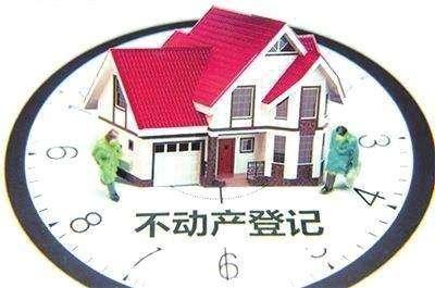 广州不动产登记再提速