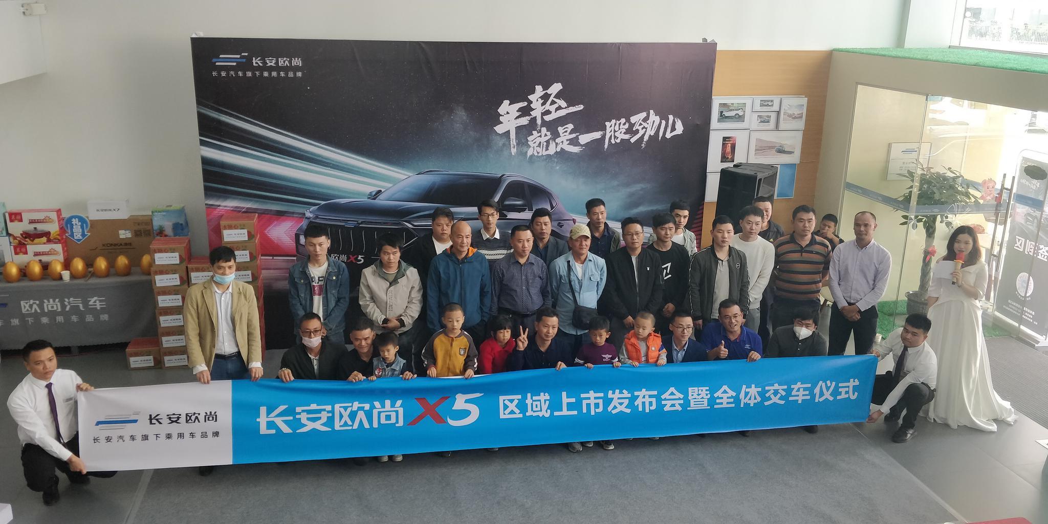 长安欧尚X5惠州上市暨交车仪式