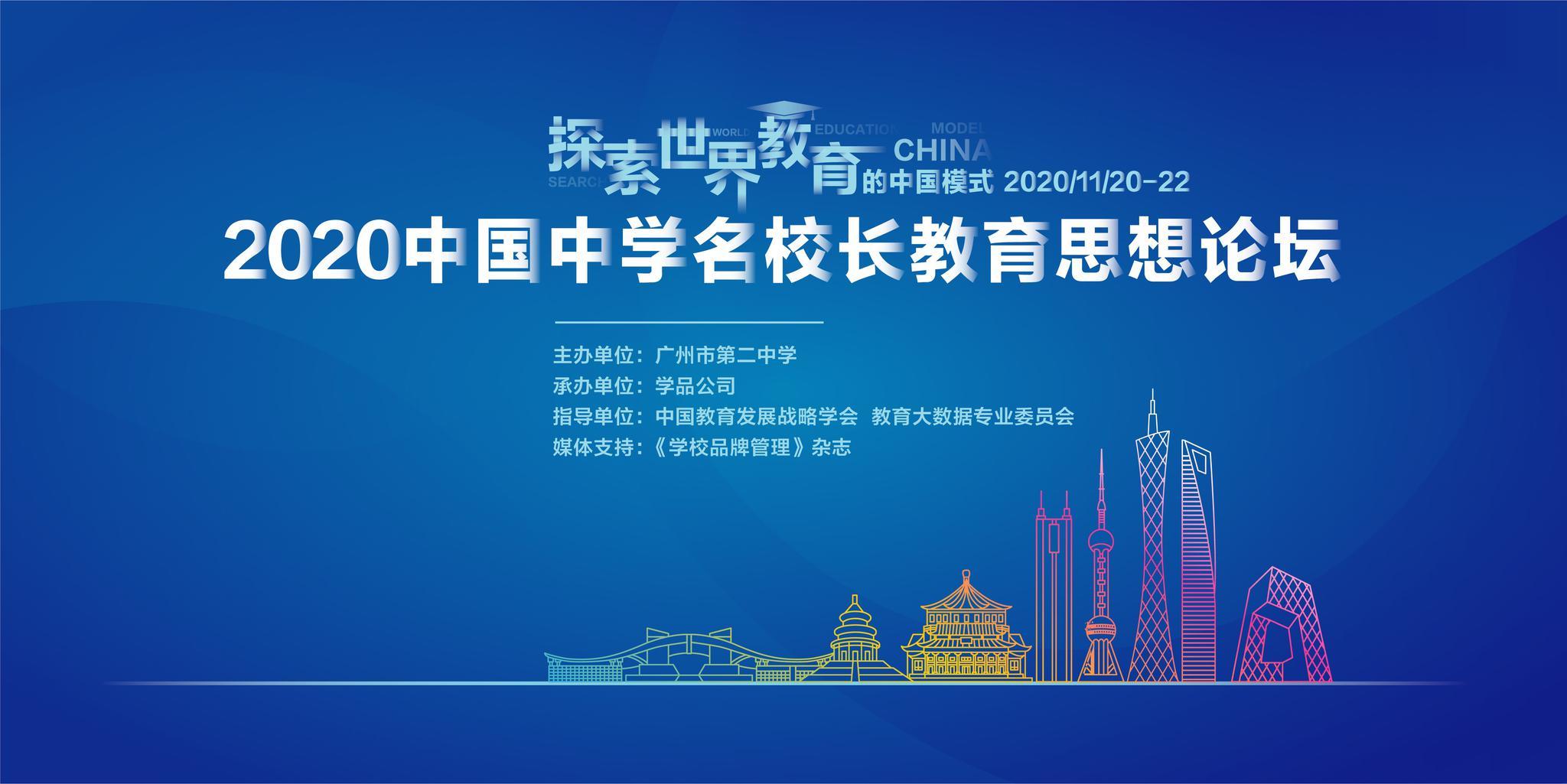 2020中国中学名校长教育思想论坛将于广州二中举办