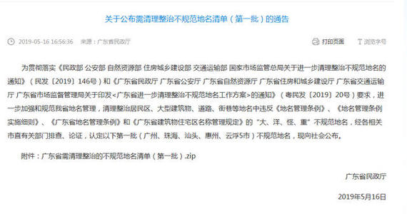 广州首批23个不规范地名逾9成已整改