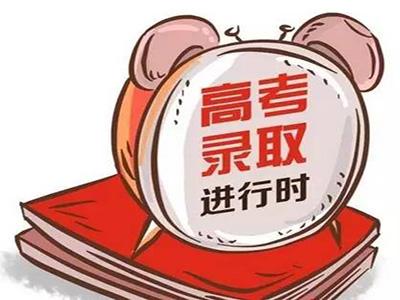 广东专科录取工作将开始