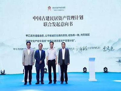 中国古建民居资产管理计划深圳启动