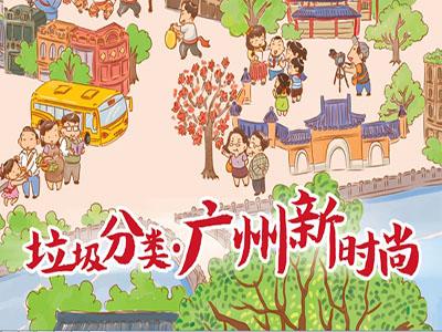 广州发布多款垃圾分类新版宣传材料
