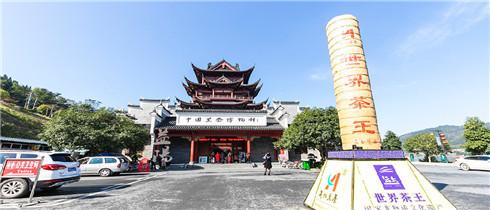 湖南独特的黑茶博物馆