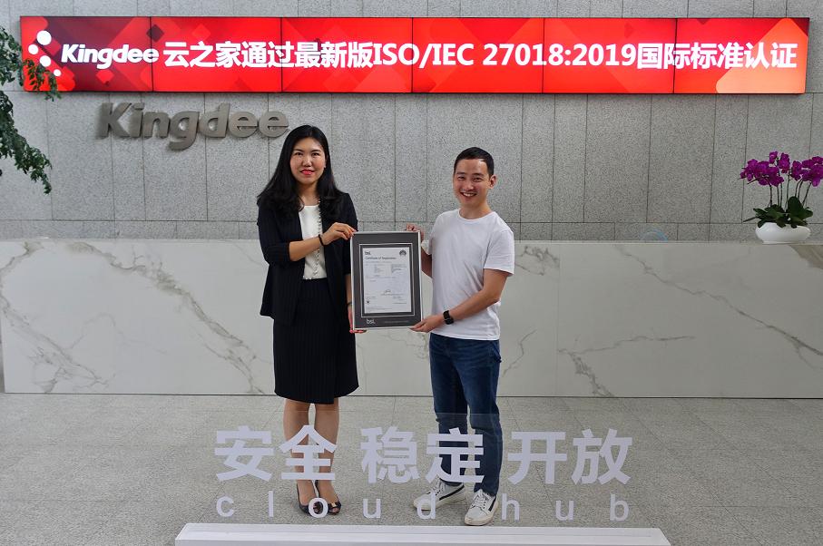 云之家获最新版ISO27018安全认证,中国企业SaaS协同驶入快车